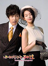 13152977061 Drama Korea: My Girlfriend is a Gumiho   Indosiar Shin Min Ah Lee Seung Gi indosiar drama korea  drama sinetron acara tv
