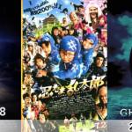 Jadwal Film dan Sepakbola 25 Agustus 2014 - TransTV 18.00WIB: Super 8 (2011) / 2012 (2009) - GlobalTV 19.30WIB: Ninja Kids (2011 – Shido Nakamura, Naoto Takenaka, Susumu Terajima) - TransTV 20.30WIB: Battle Los Angeles (2011 – Aaron Eckhart, Michelle Rodriguez) - GlobalTV 21.30WIB: The Storm Riders (1998 – Aaron Kwok, Ekin Cheng, Sonny Chiba) […]
