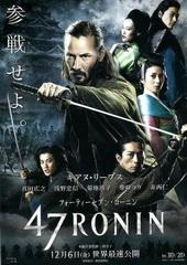 Sinopsis Sinopsis 47 Ronin (2013) Kai (Keanu Reeves) adalah seorang pemuda berdarah campuran. Ia dibuang ibunya ketika masih bayi. Ia kemudian dirawat oleh sekelompok makhluk misterius dari pedalaman hutan. Oleh mereka, Kai diajari cara bertarung dan bertahan hidup seperti seorang iblis. Sampai suatu saat ia melarikan diri dan diselamatkan oleh Lord Asano (Min Tanaka), pemimpin distrik […]