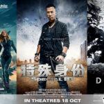 Jadwal Film dan Sepakbola 17 Oktober 2017